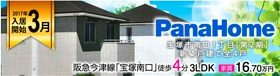 Panahome新築戸建